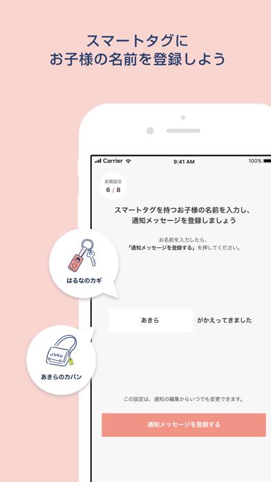 Qrio ただいまキット screenshot 2