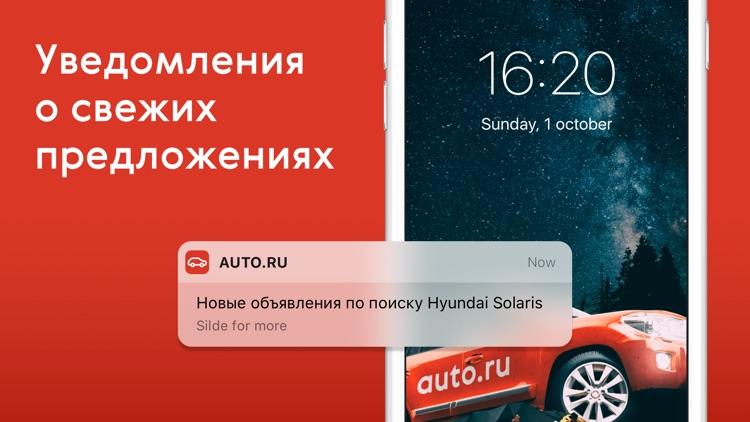 Auto.ru: купить, продать авто screenshot-3