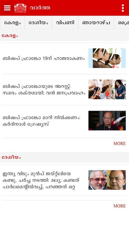Malayala Manorama News App screenshot-5