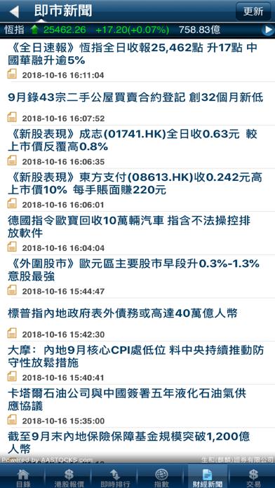 Sang Woo (Kirin) Securities屏幕截图9