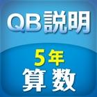 QB説明 算数 5年 分数のかけ算・わり算 icon