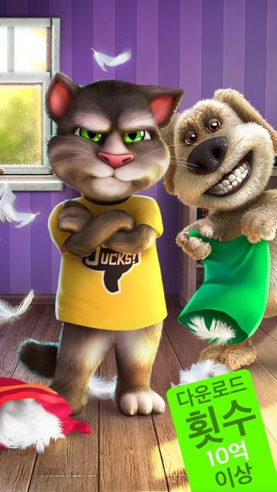 다운로드 말하는 고양이 토킹톰 2 Android 용