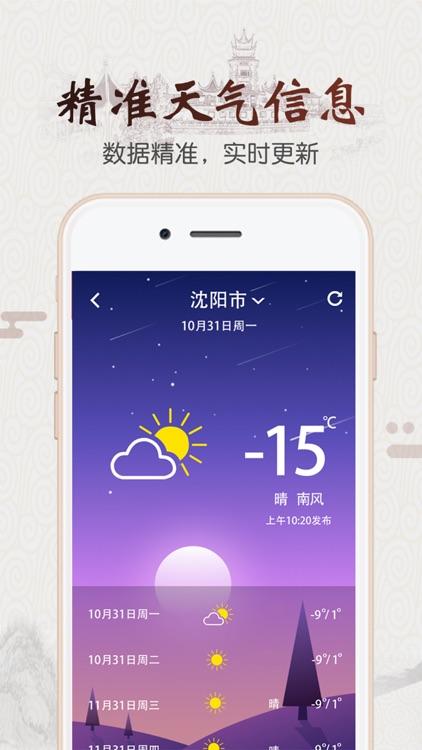 日历 万年历:中华老黄历黄历农历 screenshot-3