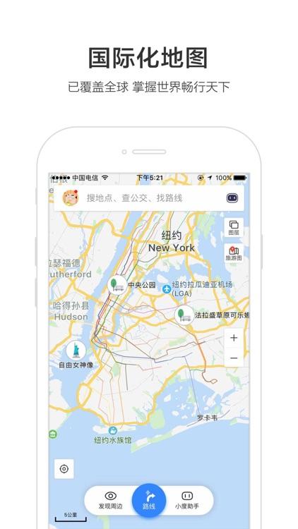 百度地图-智能导航路线规划旅游出行 screenshot-4