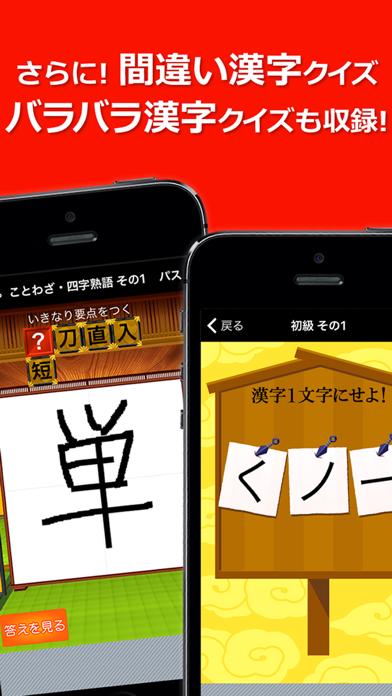 虫食い漢字クイズ(間違い漢字クイズ・バラバラ漢字クイズも収録!) ScreenShot3