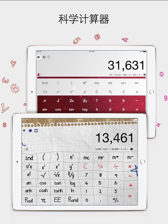 【数学辅助】计算器 Pro iPad版