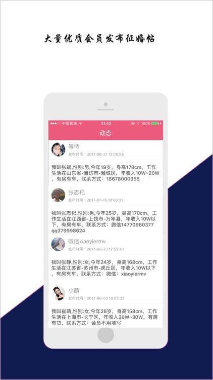 白合婚恋-国内领先的相亲交友平台 screenshot-4