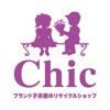 ブランド子供服リサイクル/ベビー服通販&古着買取【Chic】