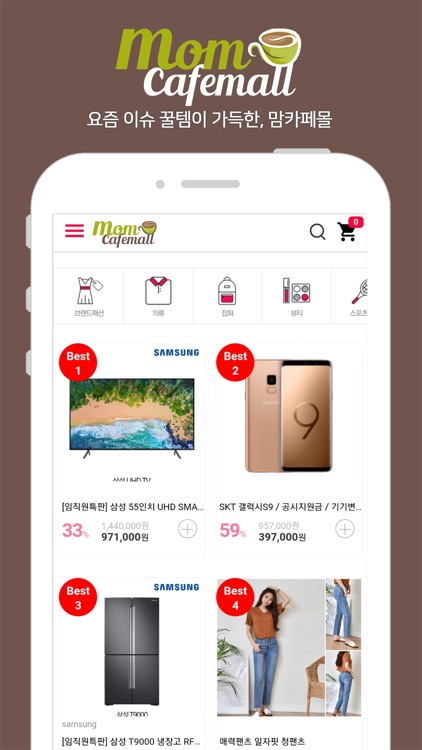 맘카페몰 screenshot-2