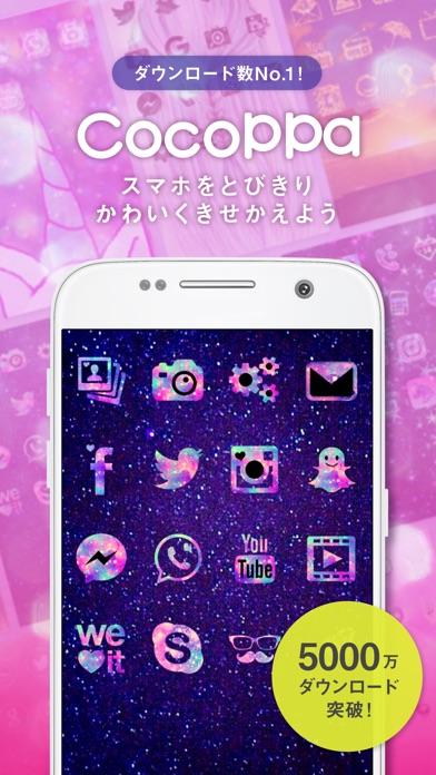 CocoPPa(ココッパ) - アイコン&壁紙きせかえスクリーンショット1