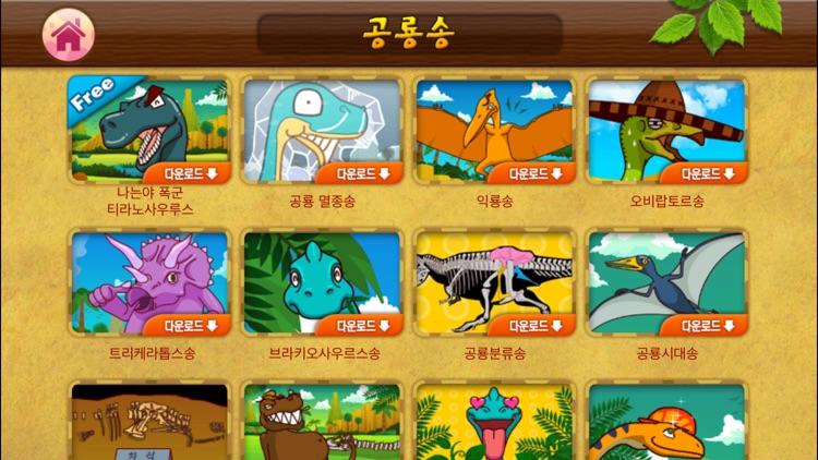깨비키즈 깨비 공룡탐험 screenshot-3