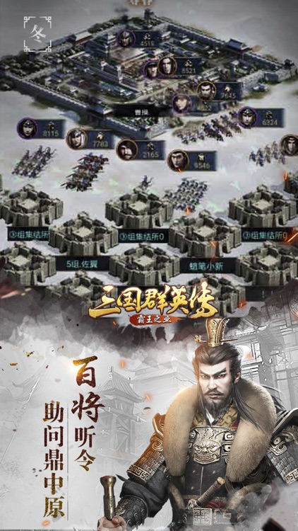 三国群英传-霸王之业 screenshot-4