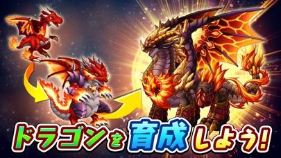 ドラゴン×ドラゴンスクリーンショット2