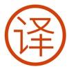自由行翻译官-出国旅游翻译神器 - iPhoneアプリ
