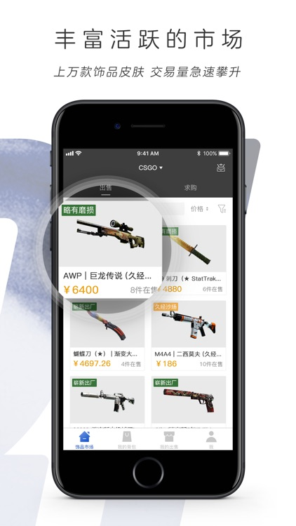 网易BUFF游戏饰品交易平台