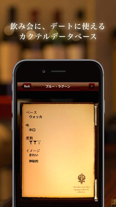 DreamCocktail ScreenShot3