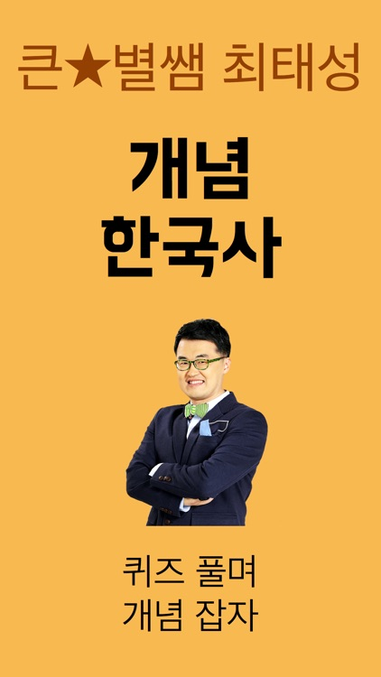 큰별쌤 개념 한국사 screenshot-0
