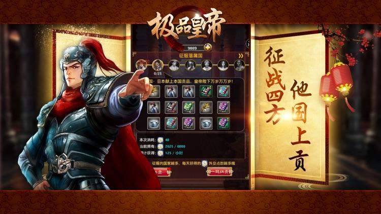 极品皇帝-升官发财 screenshot-4