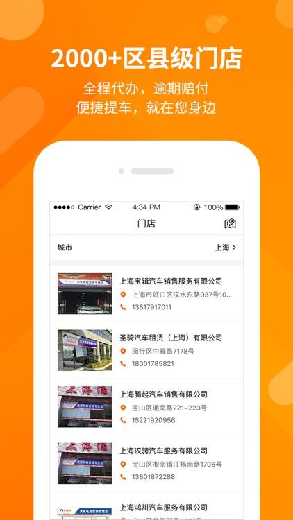 开新车 screenshot-2