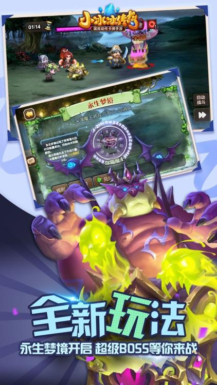 小冰冰传奇——All-Star英雄集结 screenshot-4