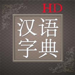 汉语字典Lite