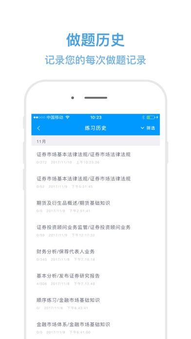 嗨考网——金融类考试专家 Screenshot