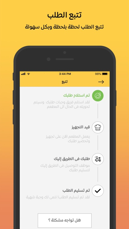 Wagbat وجبات - Food delivery screenshot-3