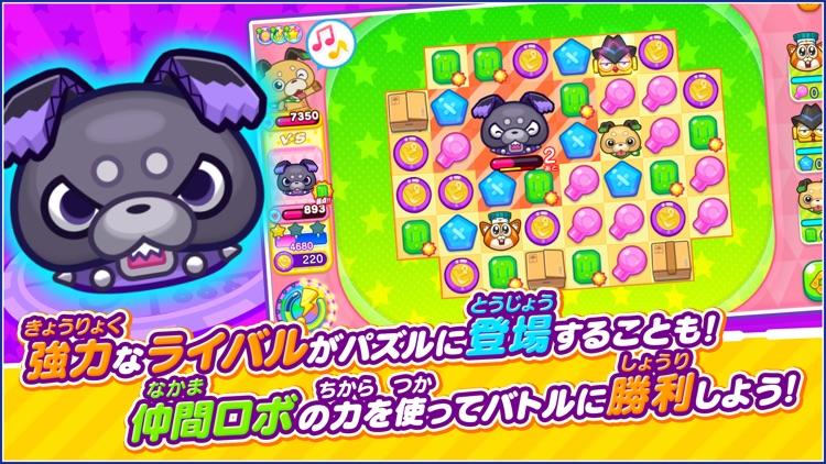 ピカちんキット ポチっとパズル screenshot-4