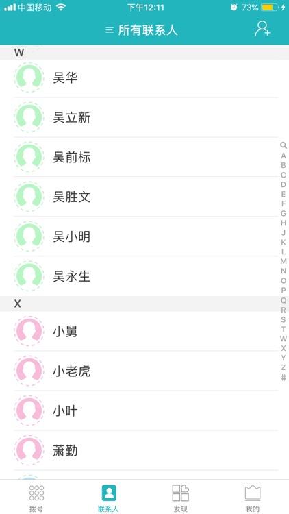 呼吧 - 可打国际长途的网络电话 screenshot-5