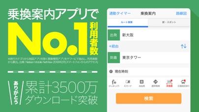 Yahoo!乗換案内 ScreenShot0