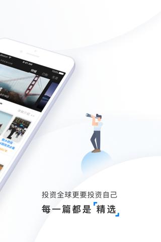 华尔街见闻(专业版)-全球财经新闻精选 screenshot 2