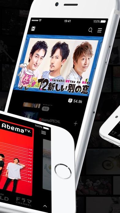 AbemaTVスクリーンショット
