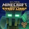 Minecraft: Story Mode S2 日本語版
