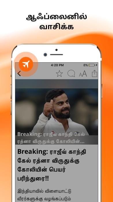Tamil Samayam Screenshot