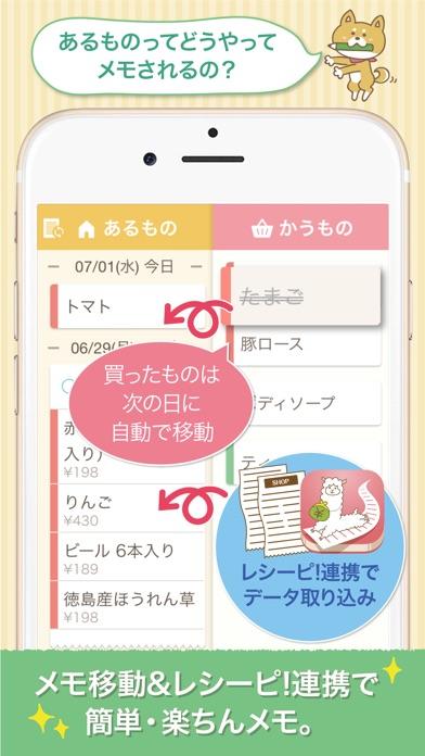 レシーピ!あるかうメモ レシピも見つかる便利な買い物リストのスクリーンショット4