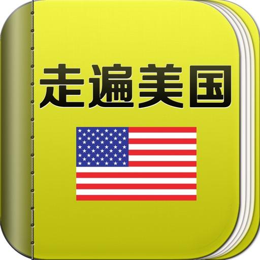 走遍美国HD 英语经典教材双语播放器口语学习宝 iOS App