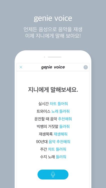지니 뮤직 - genie screenshot-3