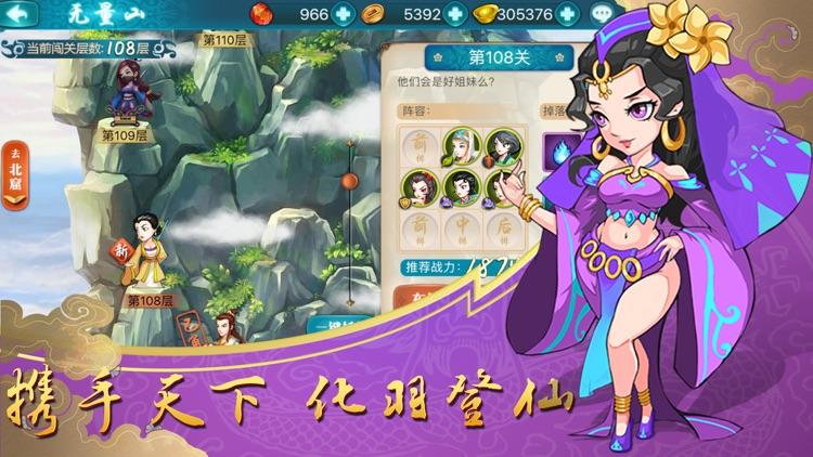 刀剑江湖-少年英雄大冒险 screenshot-3