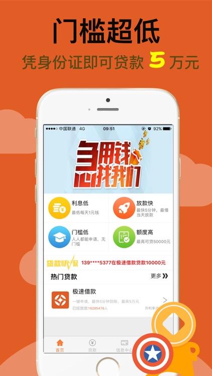 极速借款-快速借钱手机贷款软件 screenshot-3