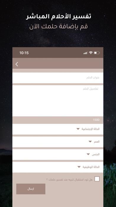 Screenshot for تفسير الاحلام المباشر in Jordan App Store