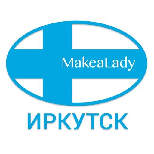 MakeaLady Шугаринг Иркутск