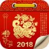 黄历-2017年万年历古典老黄历应用
