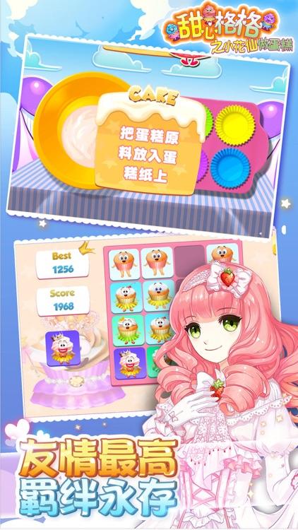 candy cake cooking :bake game screenshot-3