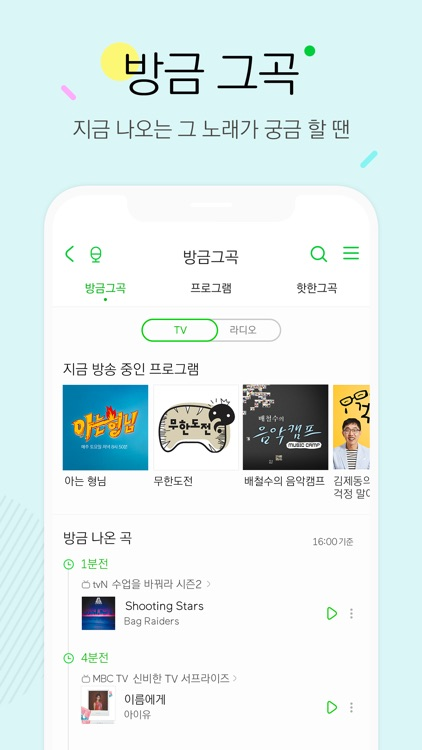 멜론(Melon) screenshot-4