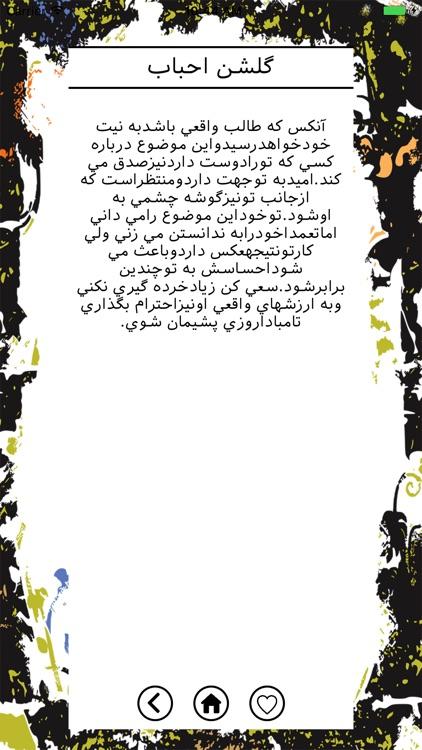 Hafez غزلیات و فال حافظ screenshot-3