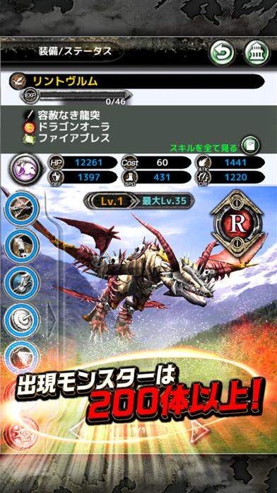 バディモンスター ScreenShot3