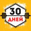Упражнения и Тренировки Дома