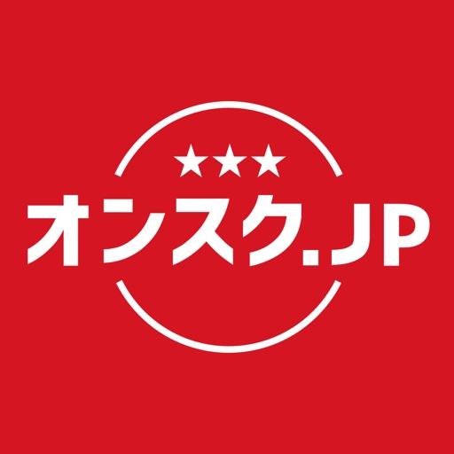 オンスク.JPアプリ