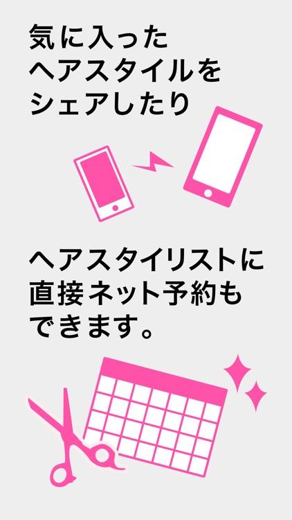 らしさ ヘアスタイルデザイナー screenshot-6