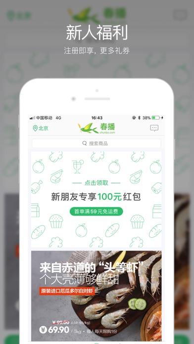 春播-安心健康全球美食 screenshot one